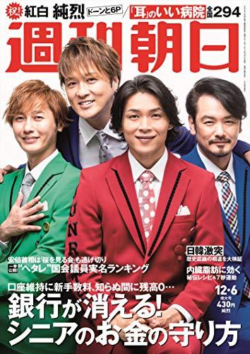 週刊朝日 2019年 12/6 増大号【表紙:純烈】 [雑誌]
