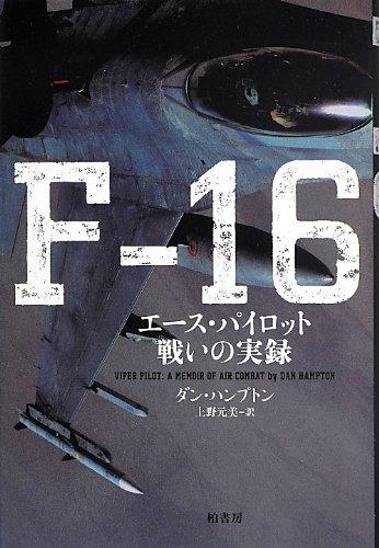 F‐16―エース・パイロット 戦いの実録の詳細を見る