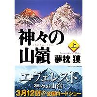 神々の山嶺(上) (集英社文庫)