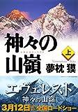 神々の山嶺(上) (集英社文庫)[Kindle版]