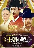 王朝の暁~趙光祖伝~ DVD-BOX III[DVD]
