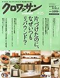 クロワッサン 2013年 4/25号 [雑誌] 画像