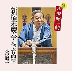 CD版 小沢昭一的 新宿末廣亭 掘り出し四夜