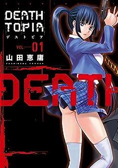 DEATHTOPIA(1) (イブニングコミックス)