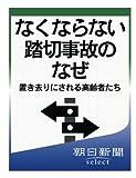なくならない踏切事故のなぜ 置き去りにされる高齢者たち (朝日新聞デジタルSELECT)