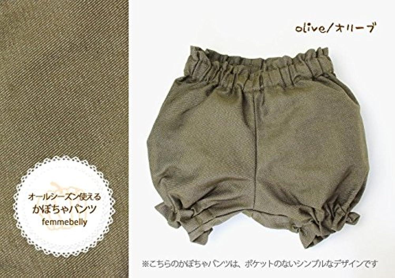 ママが考えた オールシーズン使える☆ かぼちゃパンツ 無地カラー 日本製 ファムベリー (オリーブ)