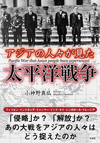 アジアの人々が見た太平洋戦争 (彩図社文庫)