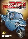 レストアガレージ251 27―車屋夢次郎 (BUNCH COMICS)