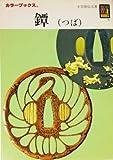 鐔 (カラーブックス (330))