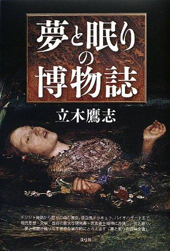 夢と眠りの博物誌の詳細を見る