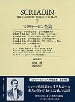 スクリャービン全集 7 (世界音楽全集 春秋社版)