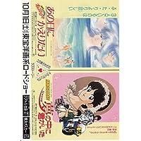 meti 74) アニメ 映画チラシ[2本たて あの日にかえりたい+夢の中に君がいた ]邦画アニメチラシ