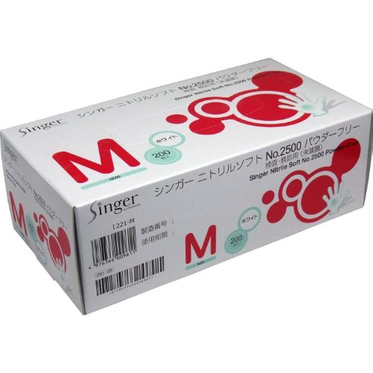 マークボトルネック王女左右兼用手袋 未滅菌タイプ 使いやすい シンガーニトリルソフト No.2500 パウダーフリー ホワイト Mサイズ 200枚入