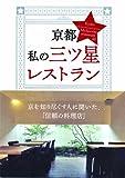 京都 私の三ツ星レストラン 食通おすすめの一皿<京都ソムリエ> (キョウトソムリエ)