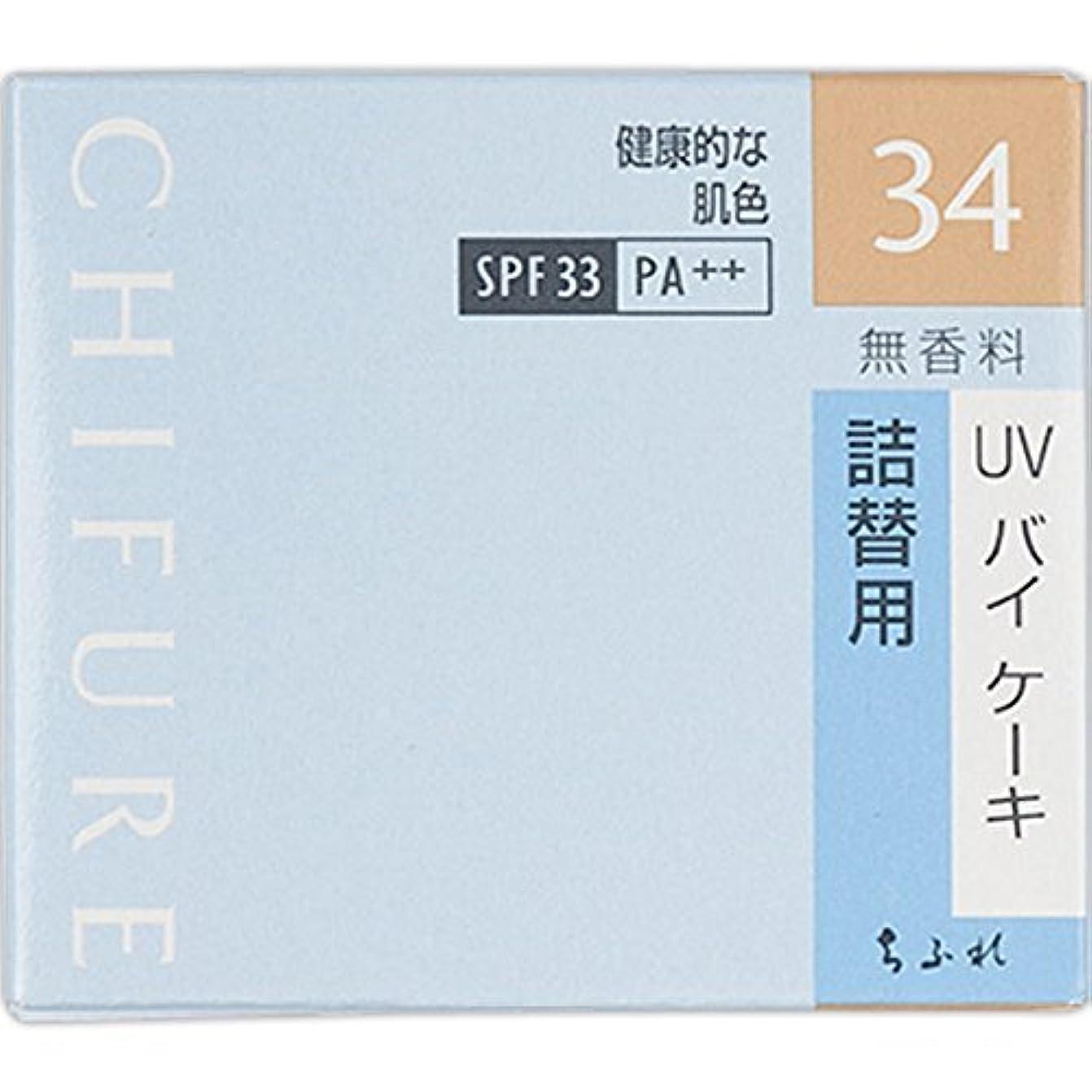 孤児王位はしごちふれ化粧品 UV バイ ケーキ 詰替用 34 健康的な肌色 14g