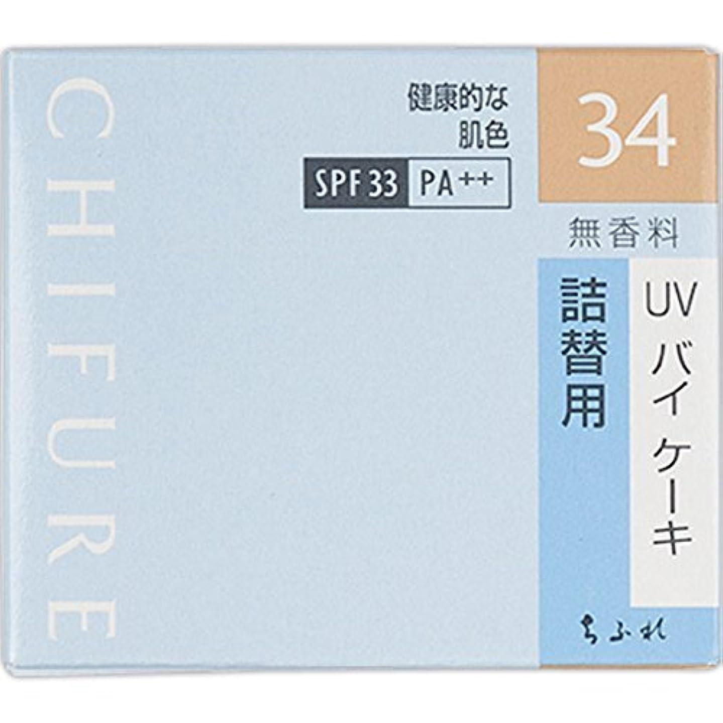 ごちそうユニークな掻くちふれ化粧品 UV バイ ケーキ 詰替用 34 健康的な肌色 14g
