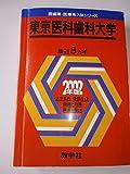 東京医科歯科大学 (医歯薬・医療系入試シリーズ (2002年版))
