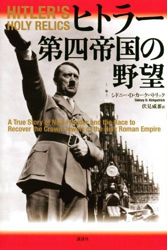 ヒトラー第四帝国の野望の詳細を見る