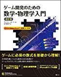 ゲーム開発のための数学・物理学入門 改訂版 (Professional game programming)