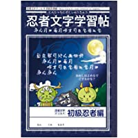 忍者文字学習帖「初級忍者編」青 (忍者文字ドリル)