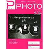 PHaT PHOTO (ファットフォト) 2012年 10月号 [雑誌]