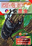 図鑑漢字ドリル小学1?6年生 昆虫 (毎日のドリル×学研の図鑑LIVE)