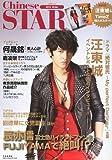Chinese STAR (チャイニーズスター) 2012年 12月号 [雑誌]