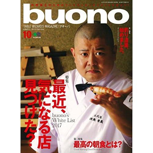 buono(ブオーノ) 2017年 10 月号 [雑誌]
