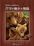 ディズニーネイチャー クマの親子の物語<日本語吹替版>