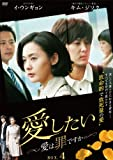 愛したい ~愛は罪ですか~ DVD-BOX4