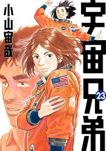 宇宙兄弟(23) (モーニングコミックス)の詳細を見る