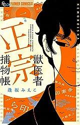 獣医者正宗捕物帳(1) (フラワーコミックスα)