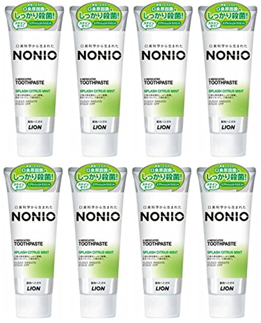 依存する値下げ払い戻し【まとめ買い】NONIO ハミガキ スプラッシュシトラスミント 130g (医薬部外品)×8個