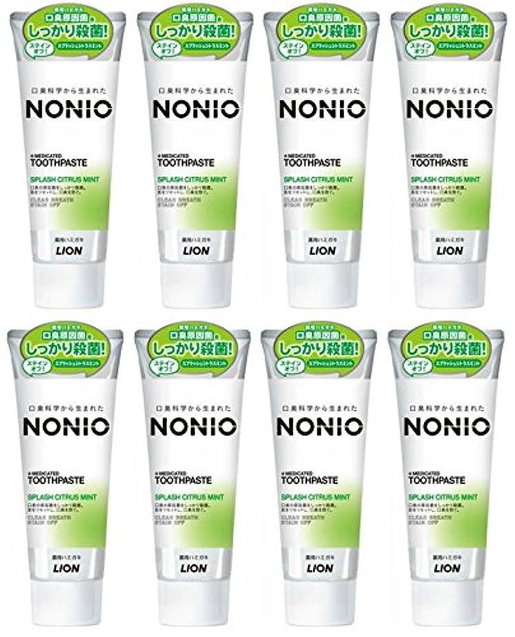 平和たとえボルト【まとめ買い】NONIO ハミガキ スプラッシュシトラスミント 130g (医薬部外品)×8個