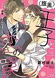(腹黒)王子と恋の罠 フラチな求愛に落とされました。 (ぶんか社コミックス Sgirl Selection)
