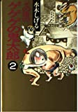 その後のゲゲゲの鬼太郎 (2) (扶桑社文庫)