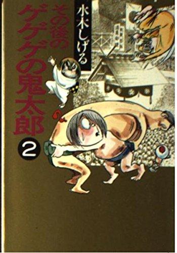 その後のゲゲゲの鬼太郎 (2) (扶桑社文庫)の詳細を見る