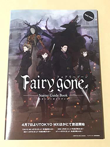 Fairy gone フェアリーゴーン スターターガイドブック