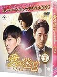 愛の迷宮~トンネル~ BOX2 (コンプリート・シンプルDVD‐BOX5,000円シリーズ)(期間限定生産) 画像