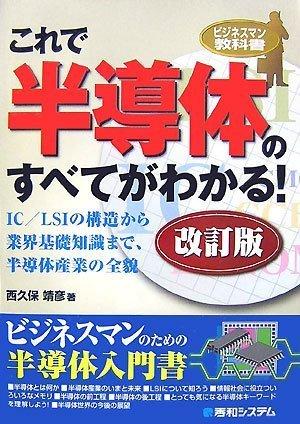 ビジネスマン教科書これで半導体のすべてがわかる!改訂版の詳細を見る