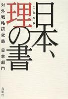 日本、理(ことわり)の書