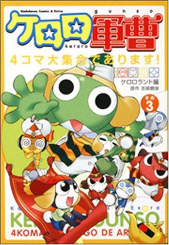 ケロロ軍曹4コマ大集合であります! (3) (角川コミックス・エース・エクストラ (KCA-EX21-3))の詳細を見る