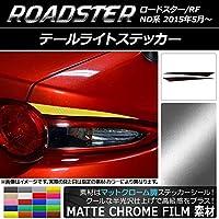 AP テールライトステッカー マットクローム調 マツダ ロードスター/ロードスターRF ND系 2015年05月~ ライトゴールド AP-MTCR2439-LGD 入数:1セット(2枚)