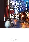 木曽街道殺意の旅-新装版 (中公文庫 (に7-61))