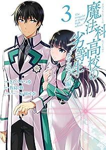 魔法科高校の劣等生 ダブルセブン編 3巻 (デジタル版Gファンタジーコミックス)