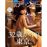 東京カレンダー2019年3月号