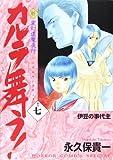 新・カルラ舞う!―変幻退魔夜行 (巻の7) (ホラーコミックススペシャル)