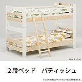 2段ベッド パティッシュ Granz グランツ /ナチュラル