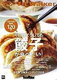東京ウォーカー特別編集 今日はどうしても餃子が食べたい! (デジタルWalker)