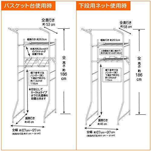 平安伸銅工業『洗濯かごが置ける伸縮ランドリーラック』